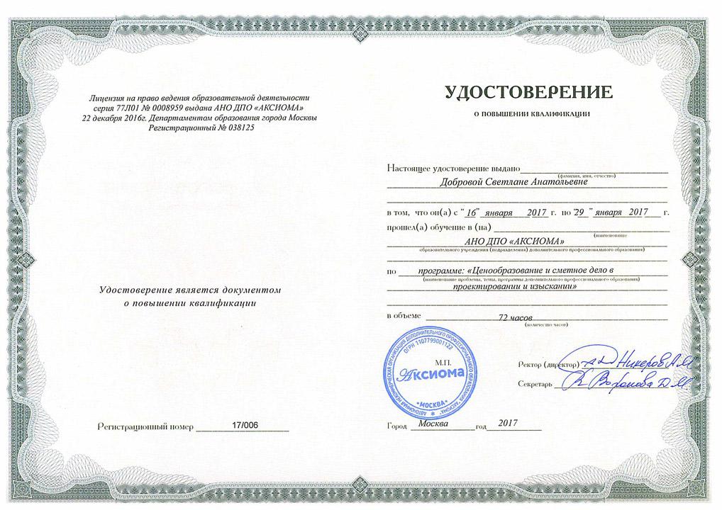 Удостоверение гос. образца